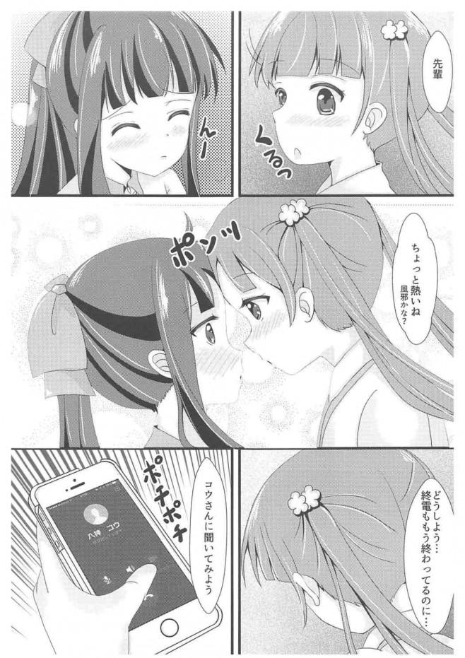 【エロ同人誌 NEW GAME!】ひふみちゃんがエッチになるお薬飲んじゃって・・・【無料 エロ漫画】 (4)