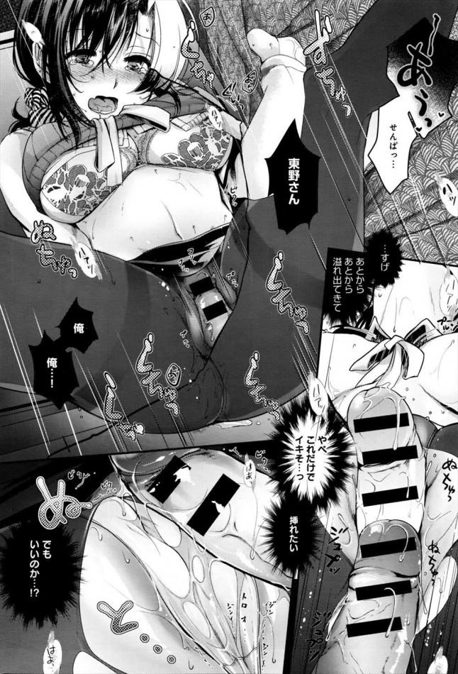 【エロ漫画・エロ同人誌】出張で可愛い後輩と一緒になりHしちゃう♡ (10)