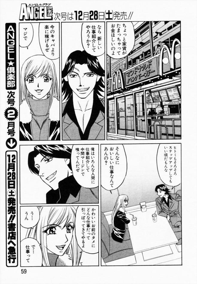【エロ漫画・エロ同人誌】同じアパートに住んでるおねぇさんがヘルスデビューするらしいんで練習させてやったら本番までヤっちゃったwwwww (5)