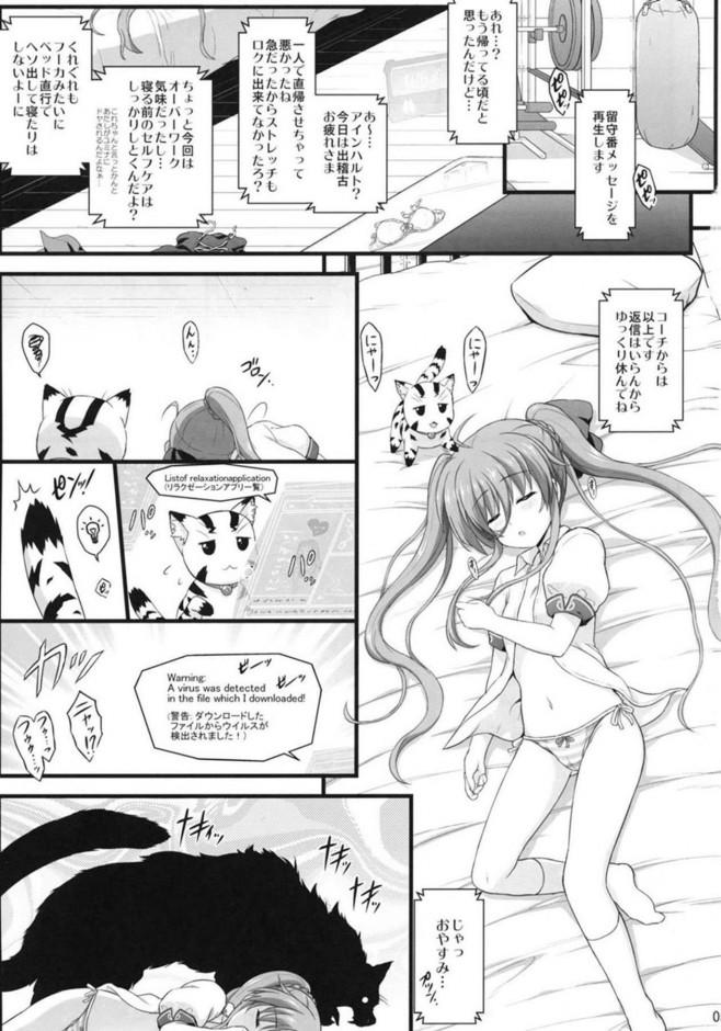 大きな獣に犯されるアインハルトwww【リリなの エロ漫画・エロ同人】 (5)