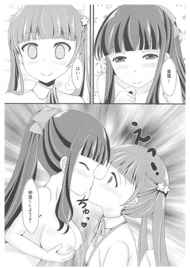 【エロ同人誌 NEW GAME!】ひふみちゃんがエッチになるお薬飲んじゃって・・・【無料 エロ漫画】 (9)