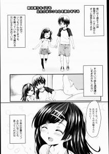 【エロ漫画・エロ同人誌】立派なブラコンに育った妹が体操服コスで迫ってきて騎乗位でちんこ挿入てきたんだけどwww