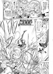【エロ漫画・エロ同人誌】触手の身体を手に入れた王子が邪魔をする巨乳魔人のアナルを調教www