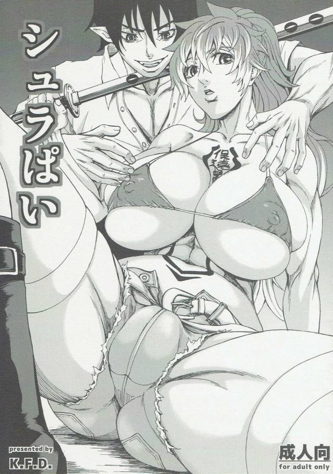 【青の祓魔師 エロ同人誌・エロ漫画】低級悪魔に取り憑かれた燐がシュラのおっぱいに興奮して立てなくなるまで犯しつくすwwww (1)