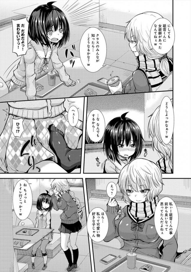んじゃあさ、ちょっと向こうでスカートの下見せてよwほら早くっ!!【エロ漫画・エロ同人】 (3)