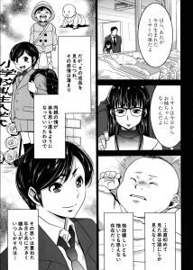 【エロ漫画・エロ同人誌】巨乳姉が弟とエッチしたいから幽体離脱して他の女に憑依しちゃうwww