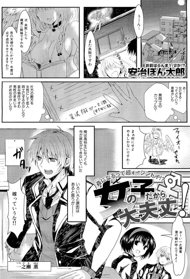 [安治ぽん太郎] 女の子だから大丈夫! (1)