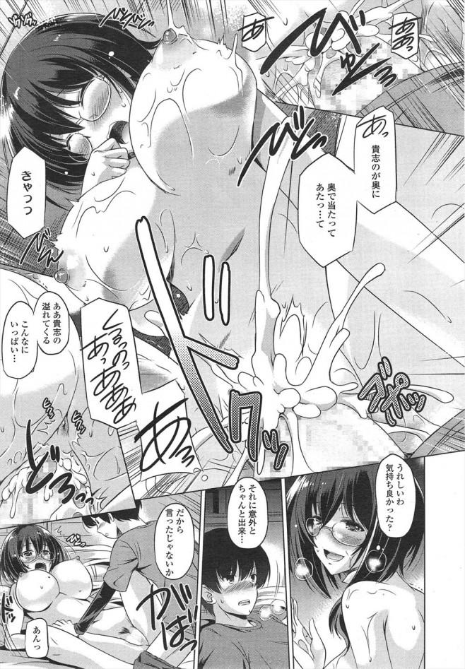 【エロ漫画・エロ同人誌】お姉ちゃんと激しいSEXしちゃう♡ (15)