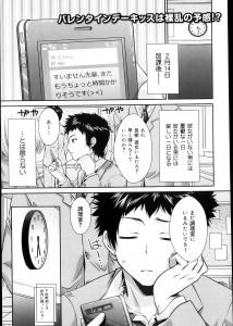 【エロ漫画・エロ同人】バレンタインなので学校で彼女を裸にしてチョコレート掛けの彼女をたっぷりいただきましたwwww