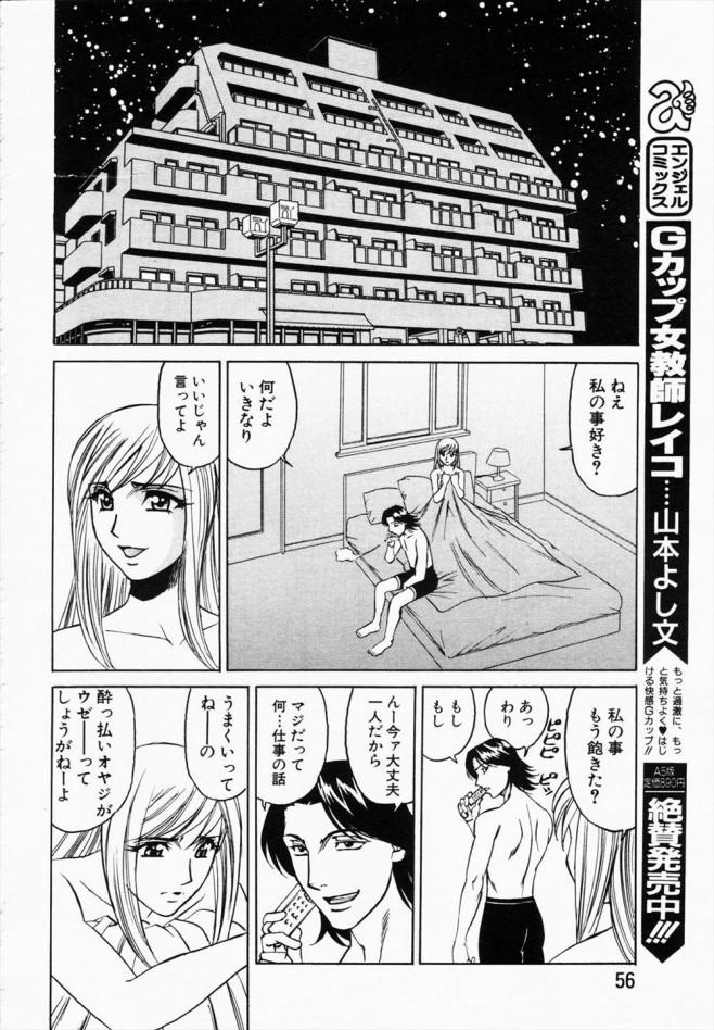 【エロ漫画・エロ同人誌】同じアパートに住んでるおねぇさんがヘルスデビューするらしいんで練習させてやったら本番までヤっちゃったwwwww (2)