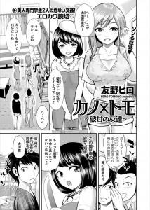 【エロ漫画・エロ同人】彼女の友達が遊びに来た、ふたりになったと思ったらいきなりちんこしごいてきてそのままヤっちまったwwww