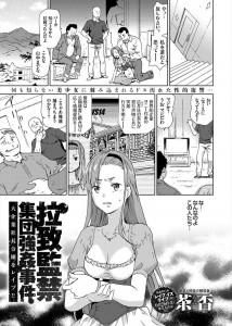 【エロ漫画・エロ同人】リストラの報復で誘拐された社長の娘がおっさんたちにレイプされすぎて心が折られちゃう話