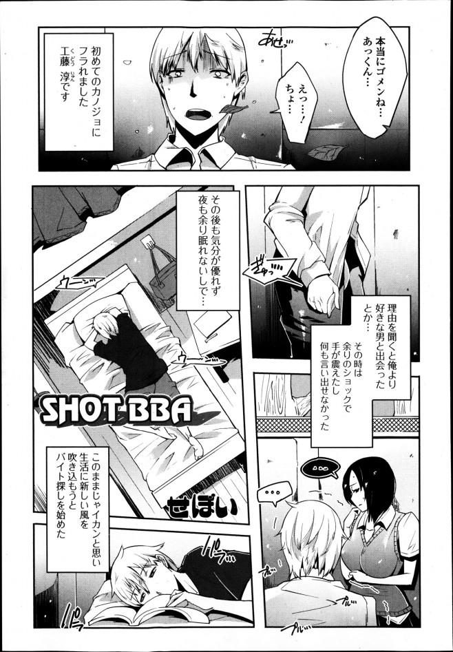 [せぼい] SHOT BBA (1)