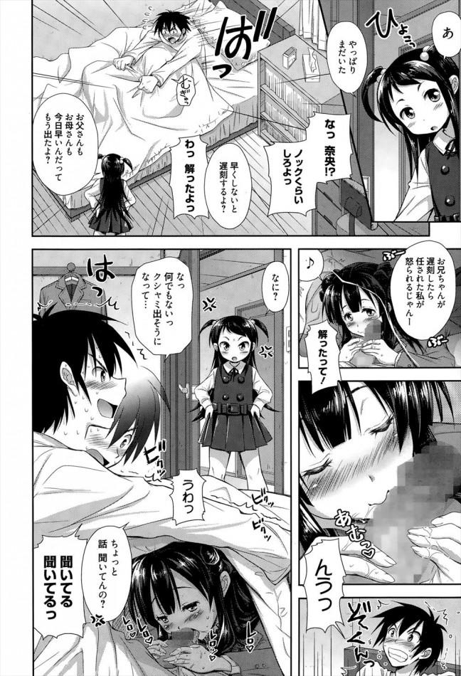 清楚系の彼女が初エッチ後ハマってしまったらしく、どんどん積極的に・・・【エロ漫画・エロ同人】 (4)