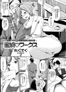 【エロ漫画・エロ同人】巨乳探偵が男の素行調査の為にエッチしてるwww