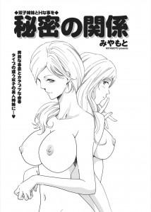 【エロ漫画・エロ同人誌】彼女に見た目そっくりな巨乳の双子姉と彼女の留守中にナマでセックスしたったwwwww