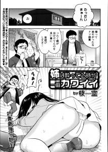 [枝空] 姉は酔ってる時が一番カワイイ (1)