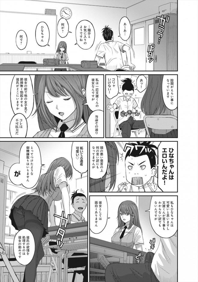 ヒナミックス Vol.2【エロ漫画・エロ同人誌】ノーパンノーブラのひなちゃんもエロいがクールそうな先輩JKも十分エロいのであったw (6)