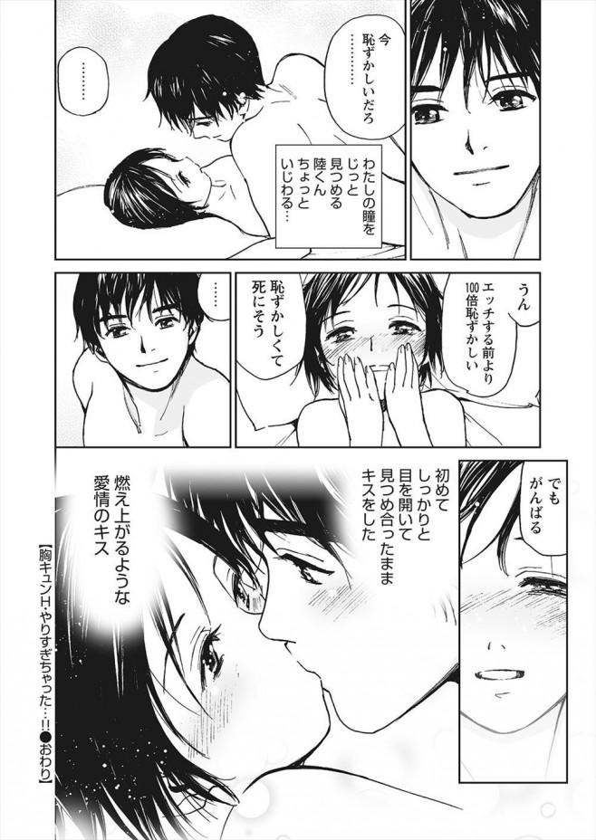 【エロ漫画・エロ同人誌】無心になってフェラしてたらついケツの穴まで舐めまくって恥ずかしくなった女子が彼氏と気持ちの確認のセックスwwww (18)