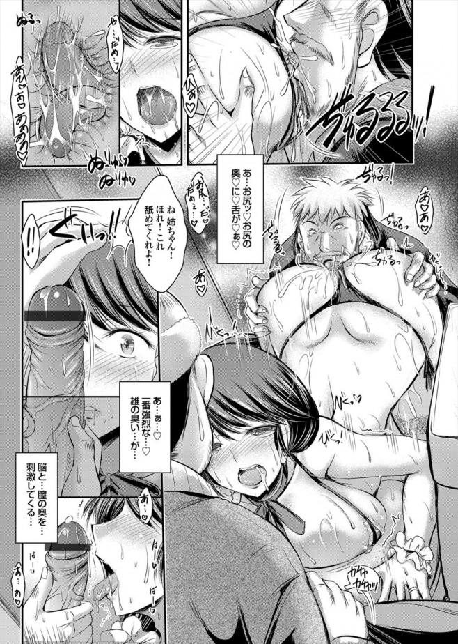 姉ちゃん!ほれ!これ舐めてくれよ!あぁ・・・一番強烈な雄の臭いが・・・脳と膣の奥を刺激してくる・・・【エロ漫画・エロ同人】 (7)