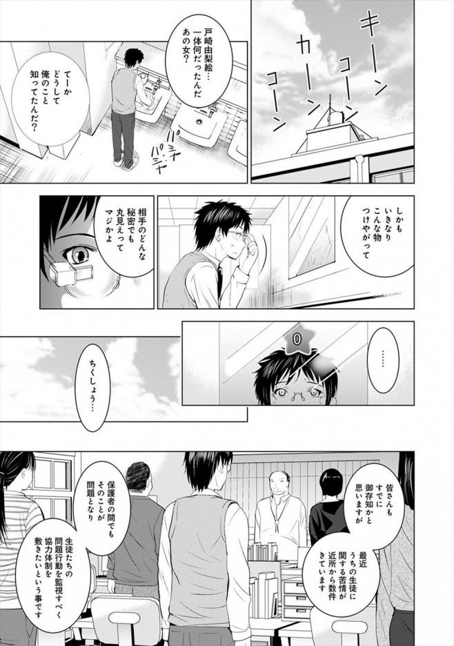 【エロ漫画・エロ同人】先生が見た目は派手だが実は処女な生徒とHしちゃう♪ (6)