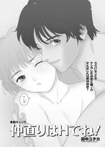 【エロ漫画・エロ同人】ケンカしたカップルの仲直りといえばそりゃあヤるしかないってことでラブラブセックスwwww