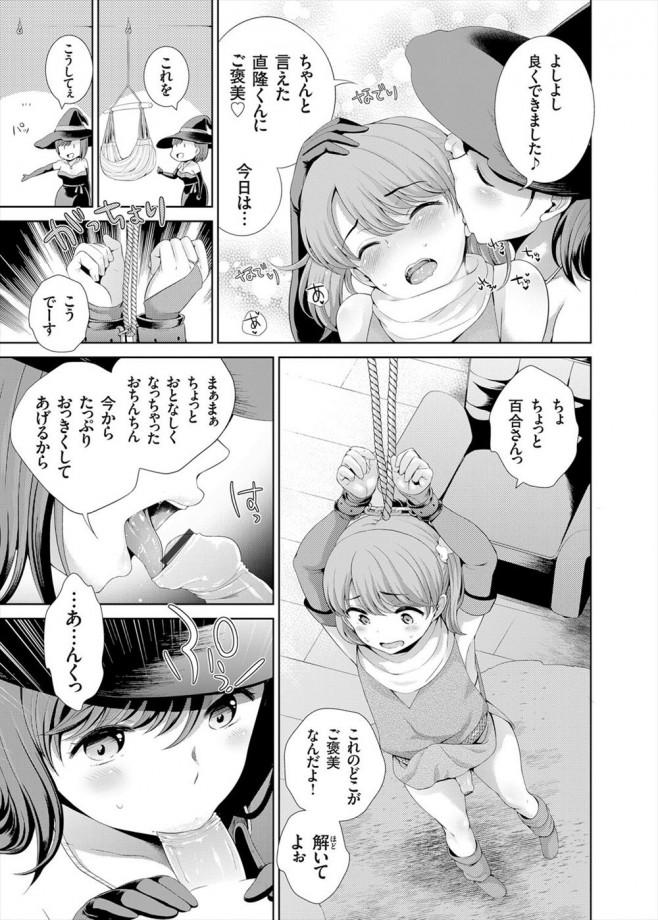 【エロ漫画・エロ同人】家政婦のお姉さんに女装の趣味を見られてしまいHな要求をされちゃう♡ (9)