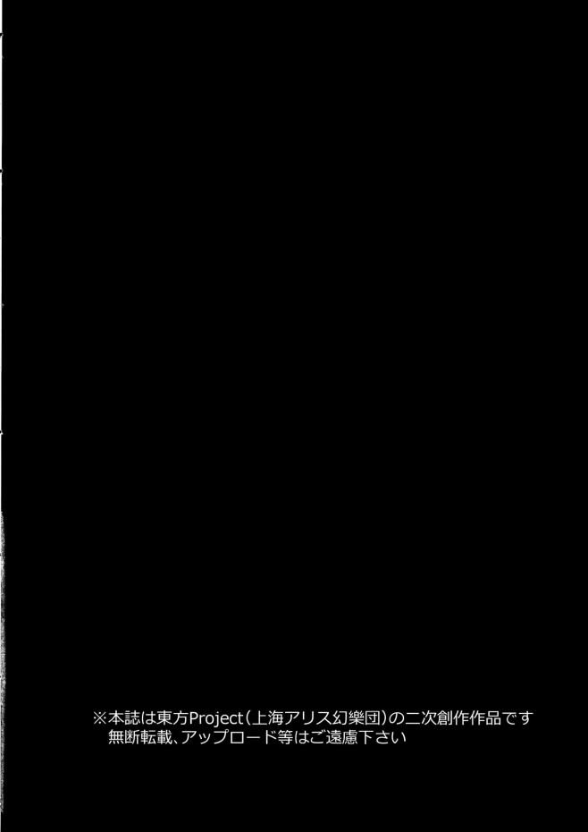 クリとクリをぬちゃぬちゃこすり合わせて二人一緒におまんこ大量潮吹き♡♡♡【東方 エロ漫画・エロ同人】 (3)