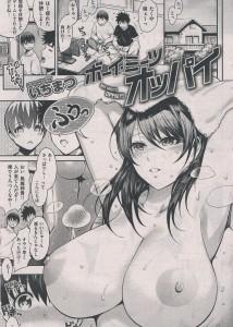 【エロ漫画・エロ同人】友達の家に行ったら巨乳のお姉さんが誘惑してくるwww