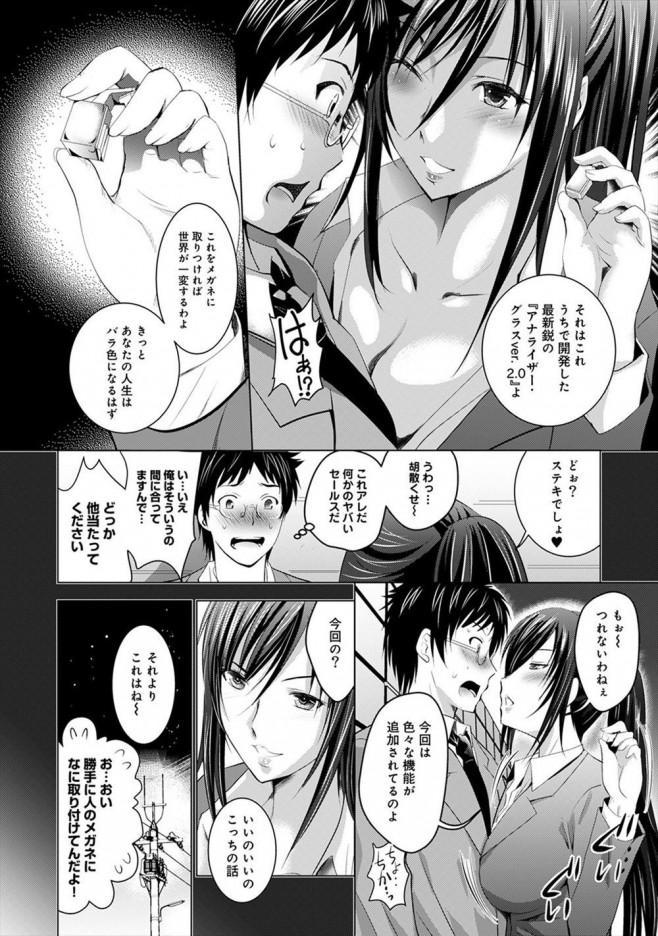 【エロ漫画・エロ同人】先生が見た目は派手だが実は処女な生徒とHしちゃう♪ (5)