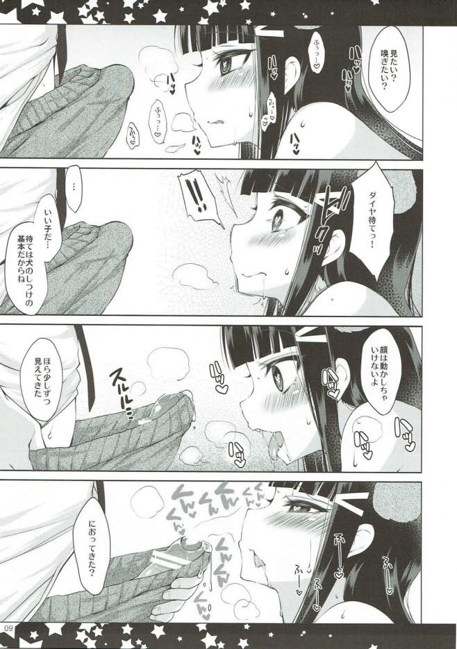 【ラブライブ! エロ漫画・エロ同人】M女のダイヤを雌犬調教してまんこやアナルに中出しファックwwwwww (8)