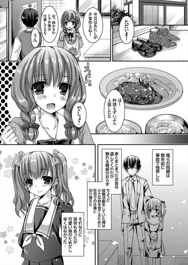 【エロ漫画・エロ同人】妹にラブホテルに行ってみたいと言われて一緒に行っちゃう♡ (4)