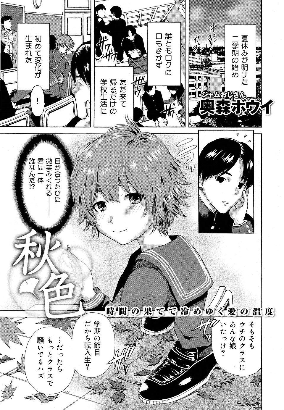 [奥森ボウイ] 秋色 (1)