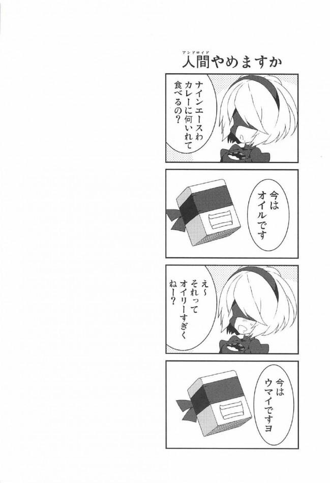 【ニーアオートマタ エロ漫画・エロ同人】アンドロイドとロボットがセックスwww機械でも生々しいカラダに中出しwwww (21)