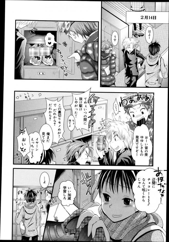 【エロ漫画・エロ同人誌】チョコと一緒に告白されたんだけどいつの間にかその日のうちに学校でセックスしてたおwwww (2)
