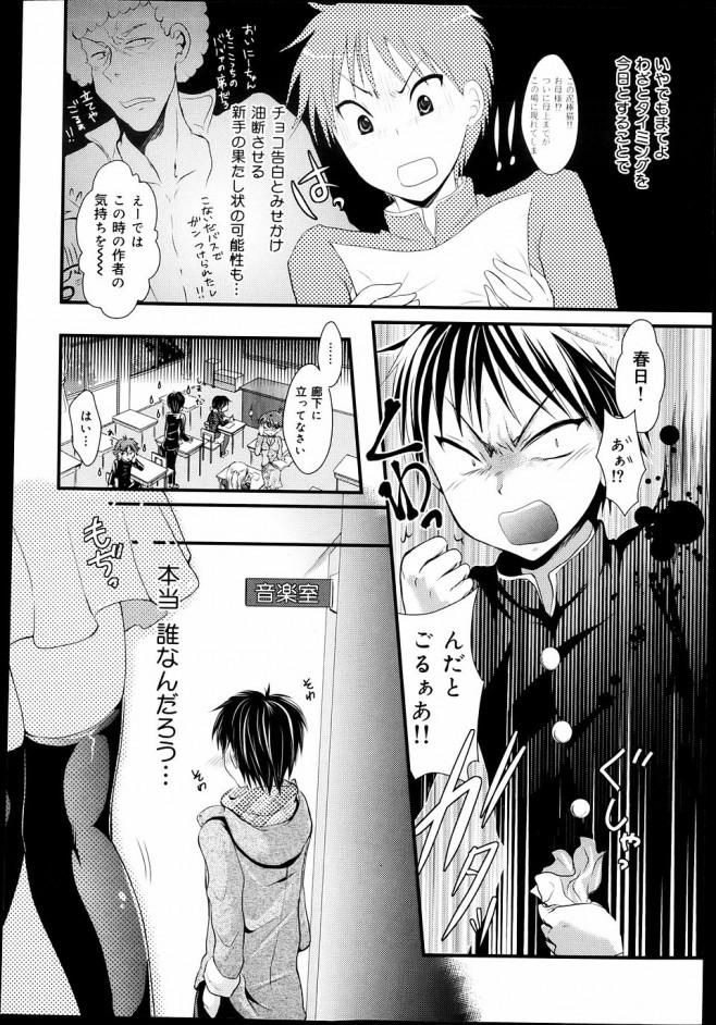 【エロ漫画・エロ同人誌】チョコと一緒に告白されたんだけどいつの間にかその日のうちに学校でセックスしてたおwwww (4)