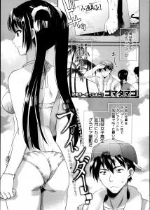 【エロ漫画・エロ同人】枕営業の疑いをかけられたJKグラビアアイドルが撮影終了後にカメラマン押し倒してビーチでセックスwwww
