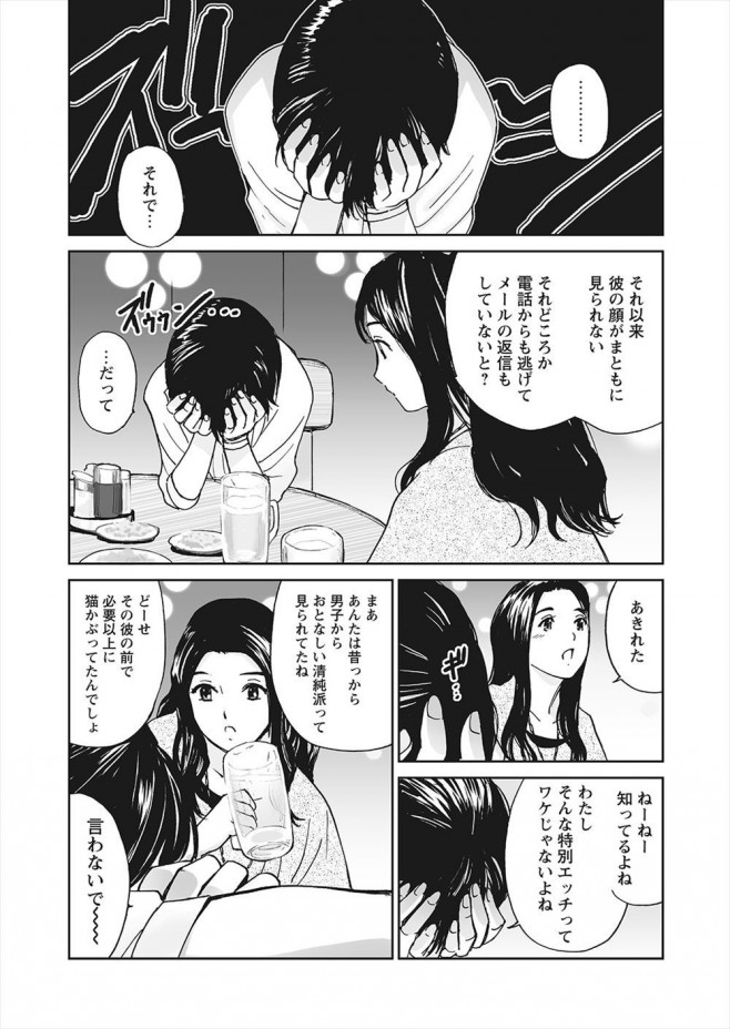 【エロ漫画・エロ同人誌】無心になってフェラしてたらついケツの穴まで舐めまくって恥ずかしくなった女子が彼氏と気持ちの確認のセックスwwww (7)