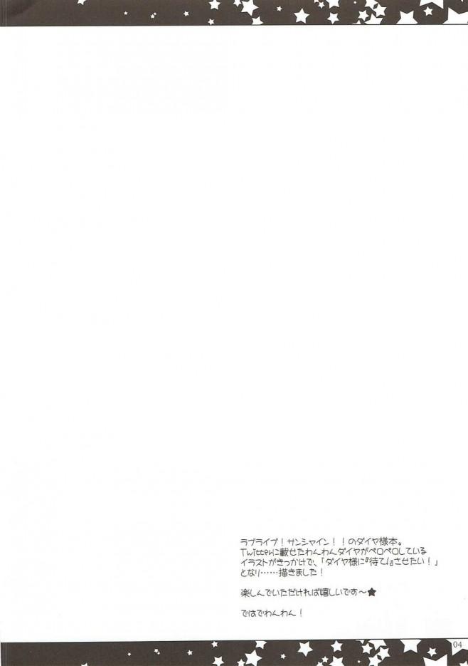 【ラブライブ! エロ漫画・エロ同人】M女のダイヤを雌犬調教してまんこやアナルに中出しファックwwwwww (3)