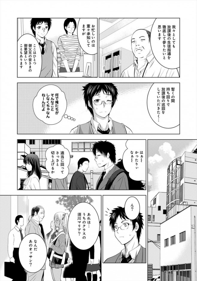 【エロ漫画・エロ同人】先生が見た目は派手だが実は処女な生徒とHしちゃう♪ (7)