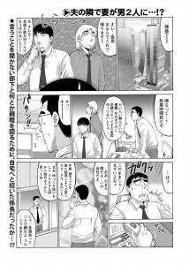【エロ漫画・エロ同人誌】部下に嘗められきってる上司が自宅に部下を招いたら美人の奥さんが出てきたから寝取ってやったwwww