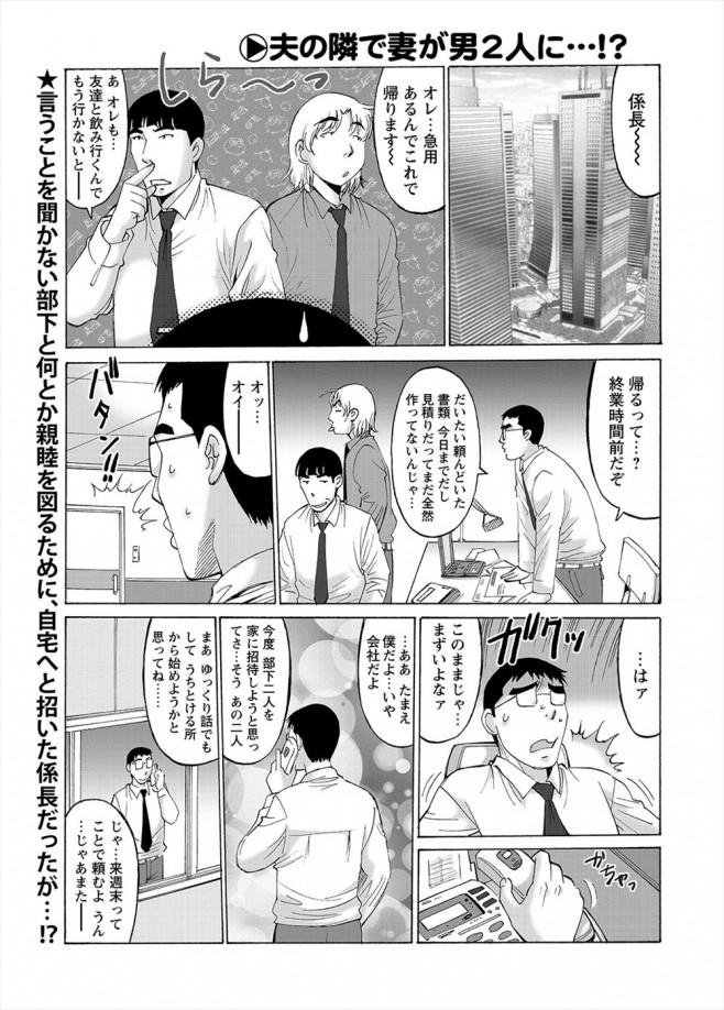 【エロ漫画・エロ同人誌】部下に嘗められきってる上司が自宅に部下を招いたら美人の奥さんが出てきたから寝取ってやったwwww (1)