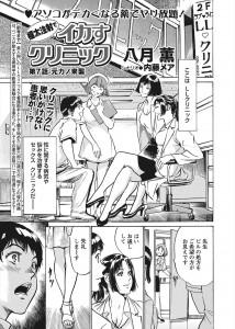 [八月薫] イカすクリニック 第7話 (1)