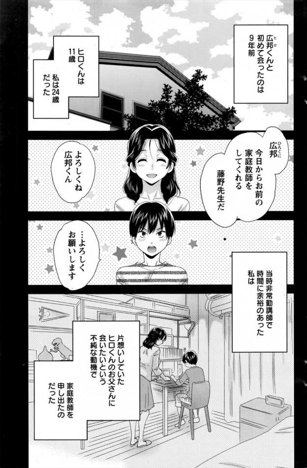 [ポン貴花田] おこのみのまま! 第3話 (5)