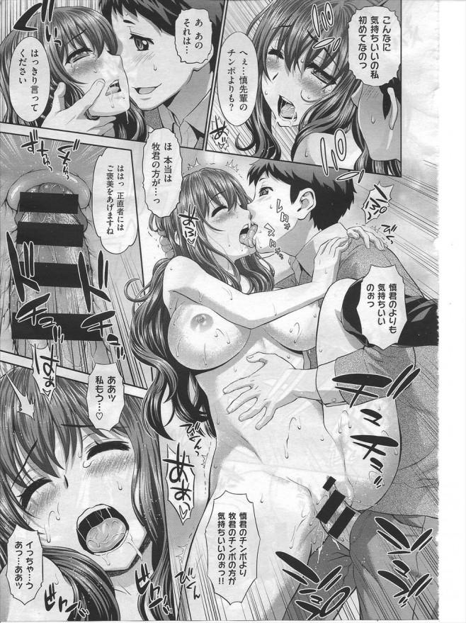 【エロ漫画・エロ同人誌】彼氏が浮気してたと騙して先輩の巨乳ちゃんを寝取ってやったwwwww (15)