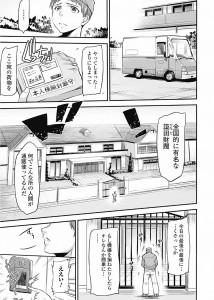 【エロ漫画・エロ同人】大財閥の奥様が欲求不満で極太バイブ通販で買ってて使い方教えてやったったよwwwww