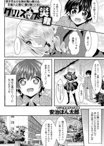 【エロ漫画・エロ同人】女の子に変身するDKと女装が似合う女々しいDKがエッチして絆を深めるwwwwwwww