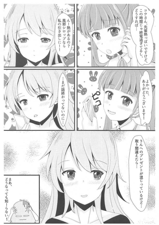 【エロ同人誌 NEW GAME!】ひふみちゃんがエッチになるお薬飲んじゃって・・・【無料 エロ漫画】 (5)