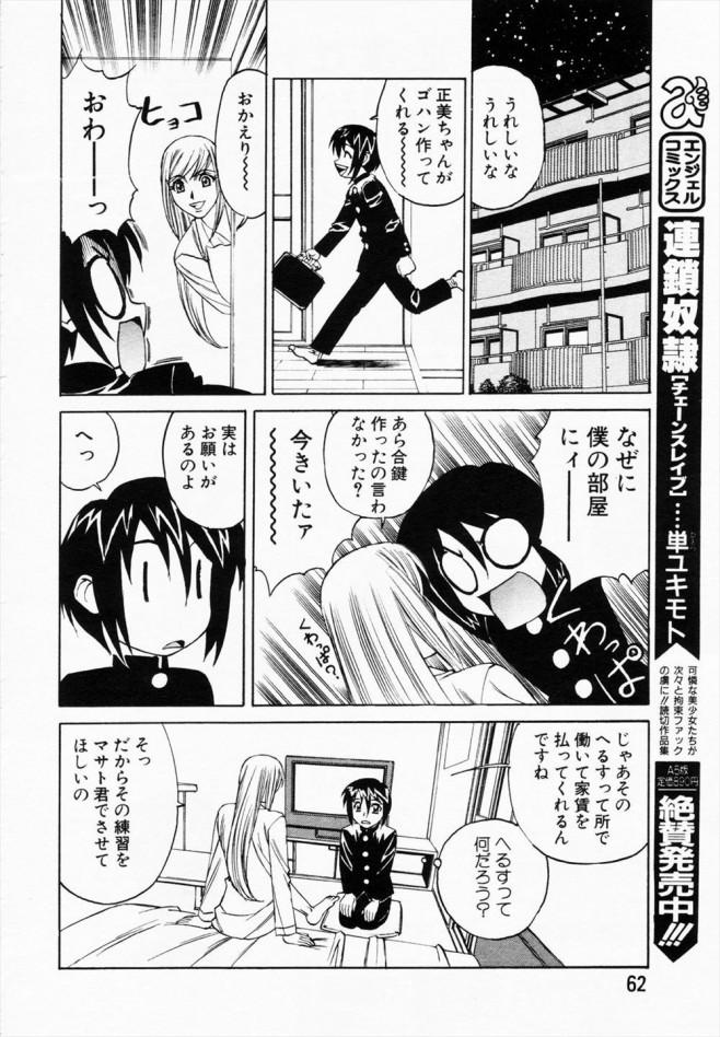 【エロ漫画・エロ同人誌】同じアパートに住んでるおねぇさんがヘルスデビューするらしいんで練習させてやったら本番までヤっちゃったwwwww (8)
