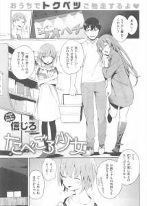 【エロ漫画・エロ同人誌】彼女に隠れてこっそりロリな妹とエッチしてるンゴwww